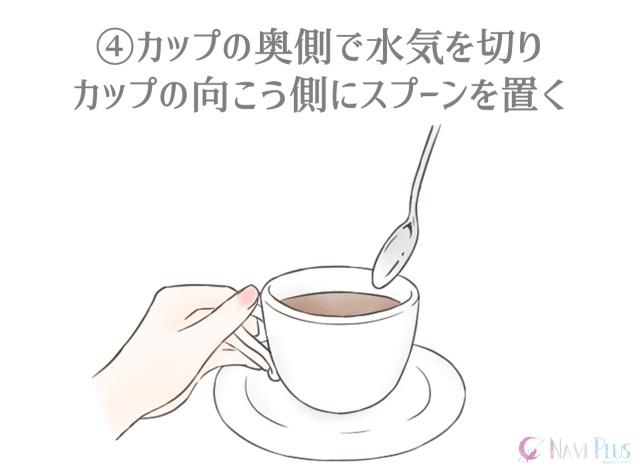 4.カップの奥側でスプーンの水気を切り、カップの向こう側にティースプーンを置く