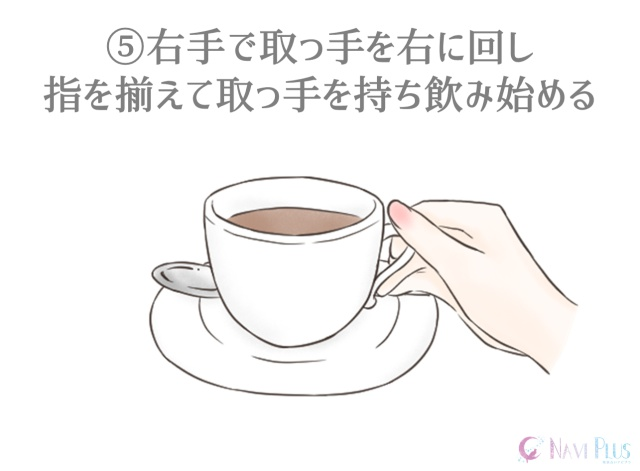 右手で取っ手を右に回し、指を揃えて取っ手を持ち、飲み始める