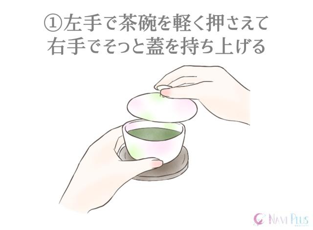 1.左手で茶碗を軽くおさえて、右手でそっと蓋を持ち上げる。