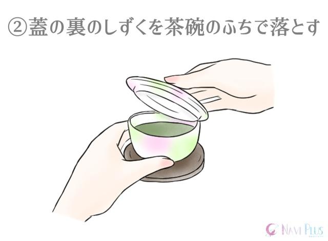 2.ふたの裏のしずくを茶碗の縁で落とす。