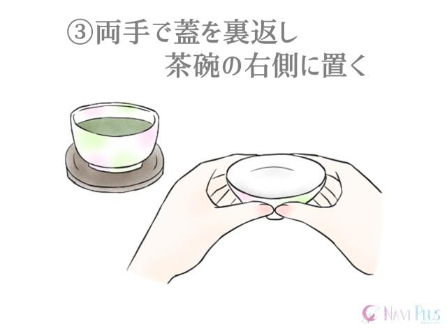 3.両手で蓋を裏返し、茶碗の右側に置く。