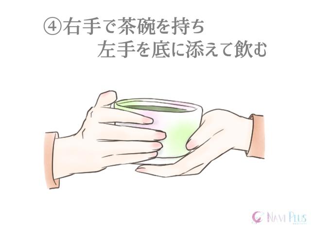4.右手で茶碗を持ち、左手を底に添えて飲む。