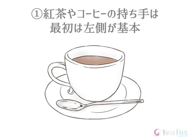 紅茶やコーヒーの持ち手は最初は左側が基本