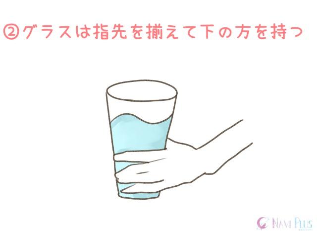 グラスは指先を揃えて下の方を持つ