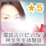電話占いピュアリ神女(かみんちゅ)先生・体験談