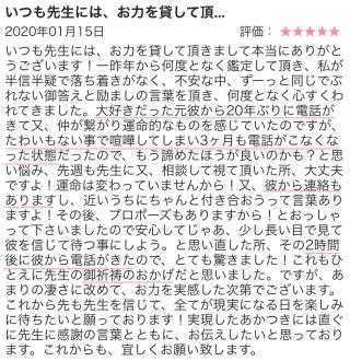 電話占いピュアリ神女(かみんちゅ)先生口コミ