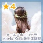 メール占いココナラ Maria Rosa先生・体験談