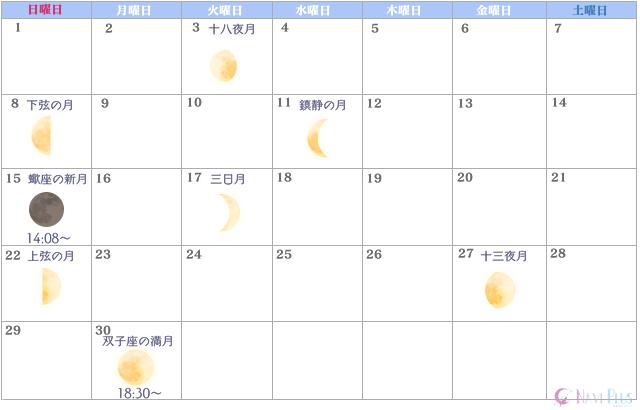 月のカレンダー【2020年11月】