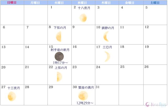 月のカレンダー【2020年12月】