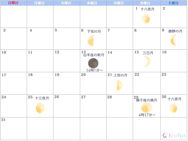 月のカレンダー【2021年1月】