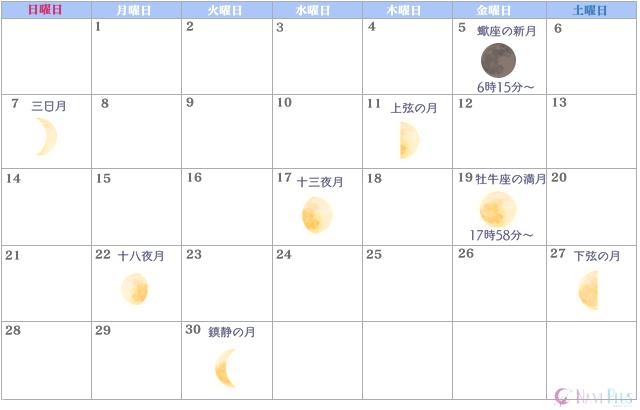 月のカレンダー【2021年11月】