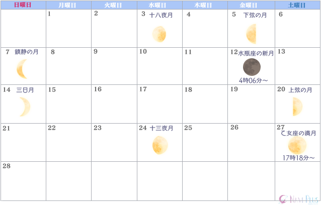 月のカレンダー【2021年2月】