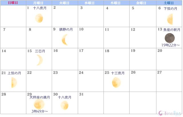 月のカレンダー【2021年3月】