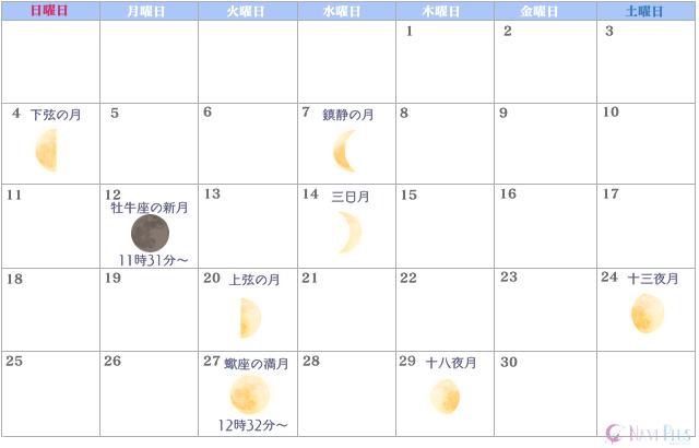 月のカレンダー【2021年4月】