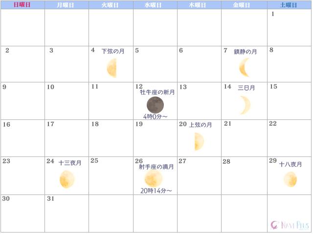 月のカレンダー【2021年5月】