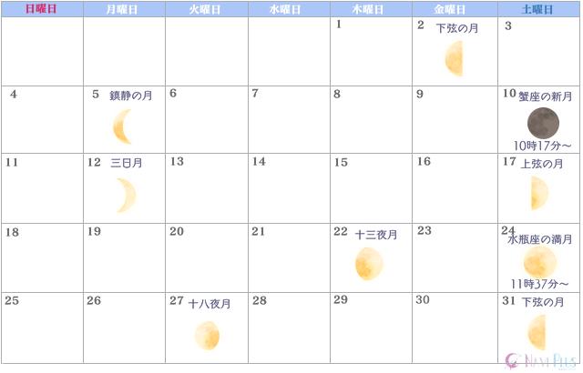 月のカレンダー【2021年7月】