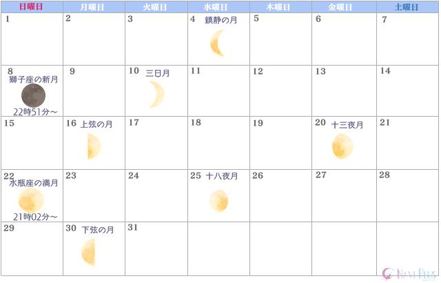 月のカレンダー【2021年8月】