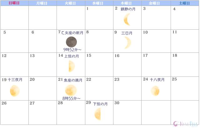 月のカレンダー【2021年9月】