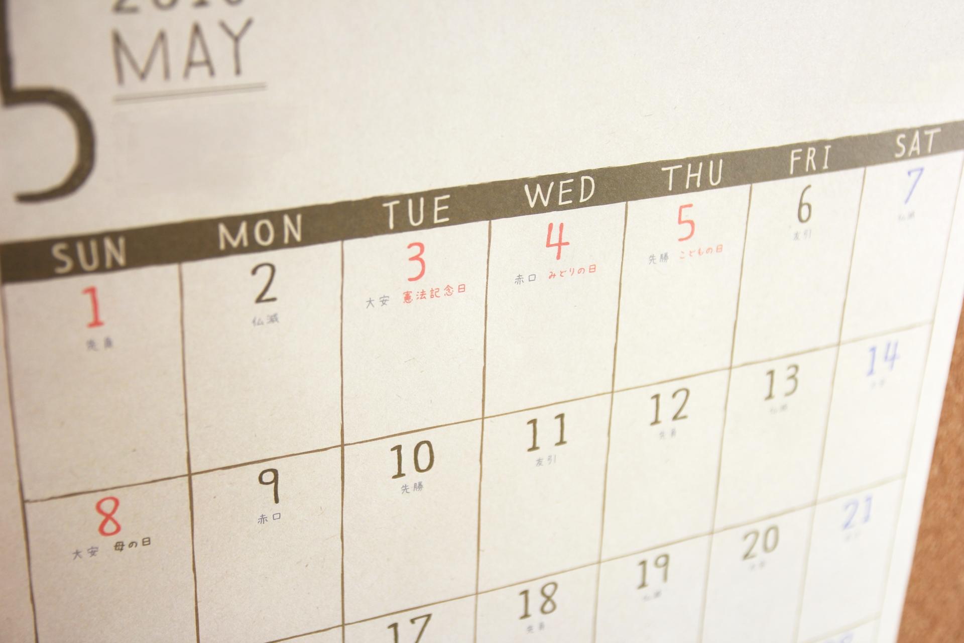 カレンダーを飾らない