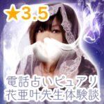 電話占いピュアリ花亜叶先生【口コミ・体験談】