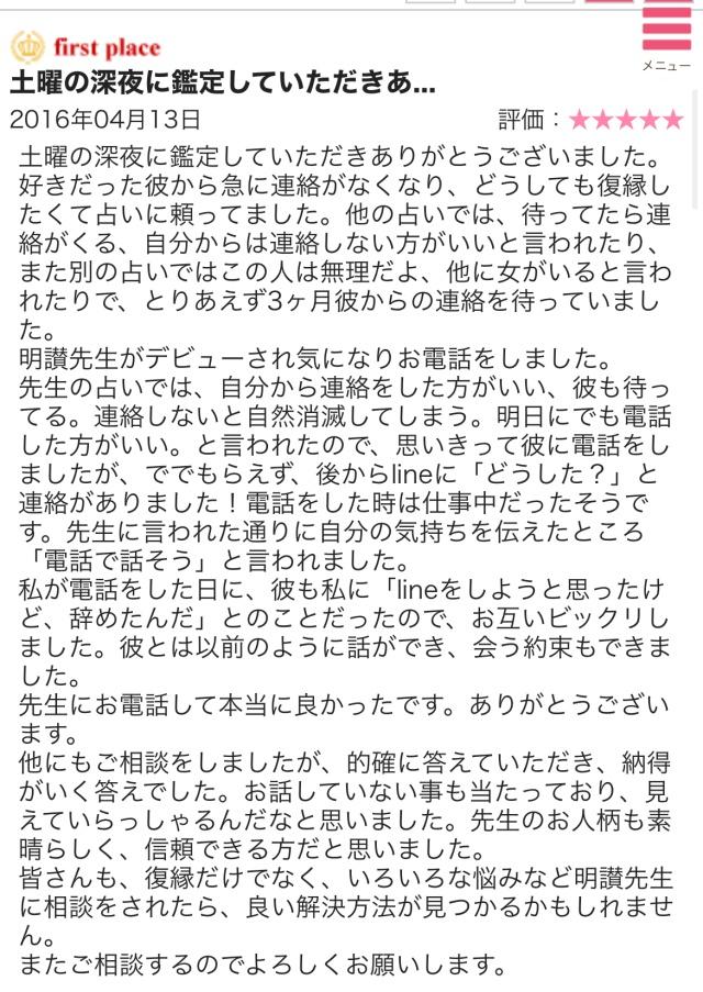 電話占いピュアリ明讃(めいさん)先生 透視 体験談