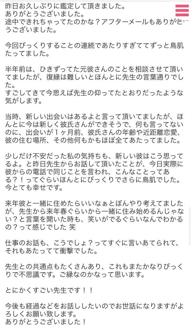 電話占いピュアリ明讃(めいさん)先生縁結び体験談