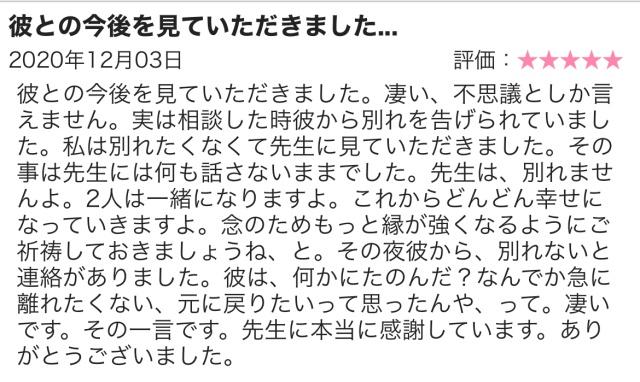 電話占いピュアリ 神女(かみんちゅ)先生 セフレ体験談