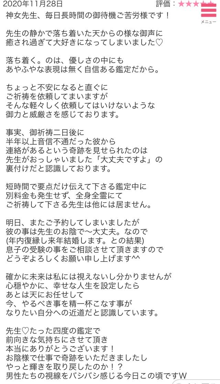 電話占いピュアリ 神女(かみんちゅ)先生 祈願・祈祷体験談
