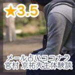 メール占いココナラ宮村 京祐先生・口コミ・体験談