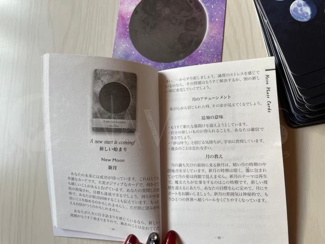オラクルカードには、すでにカードにメッセージが書かれている、もしくは『誰が読んでもありのままを理解できる解説書』がついているので、手にしたその瞬間から誰でもメッセージを受け取れる