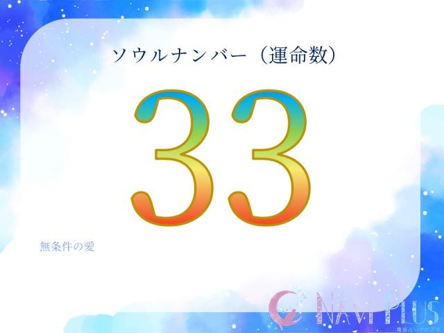 カバラ数秘術・ソウルナンバー(運命数)33
