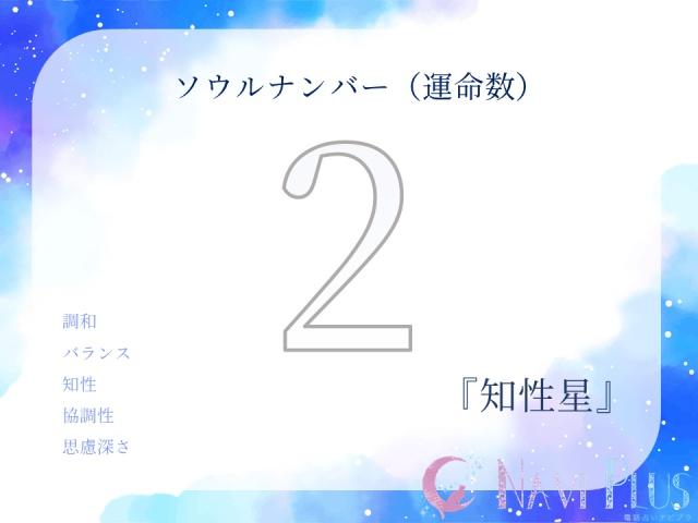 カバラ数秘術・ソウルナンバー(運命数)2