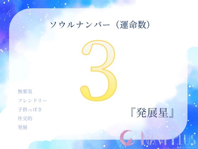 カバラ数秘術・ソウルナンバー(運命数)3