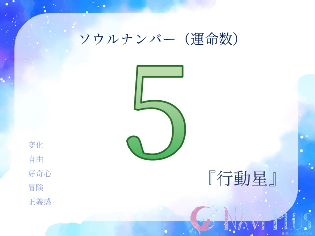 カバラ数秘術・ソウルナンバー(運命数)5