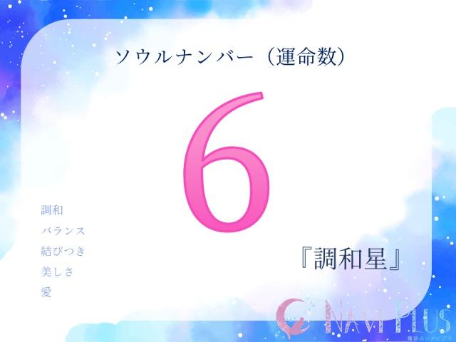 カバラ数秘術・ソウルナンバー(運命数)6