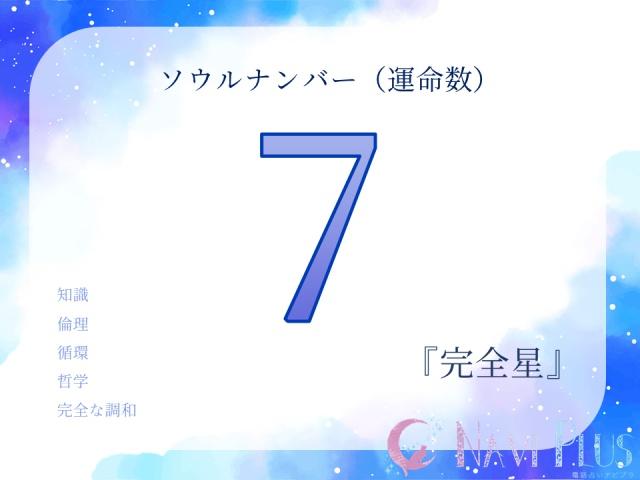 カバラ数秘術・ソウルナンバー(運命数)7