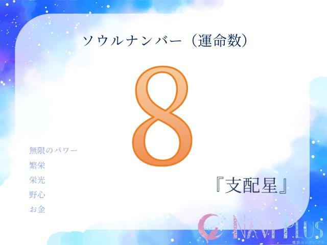 カバラ数秘術・ソウルナンバー(運命数)8