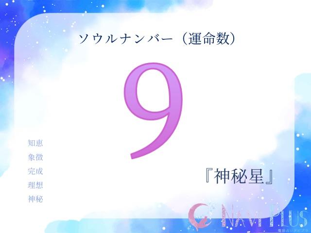 カバラ数秘術・ソウルナンバー(運命数)9