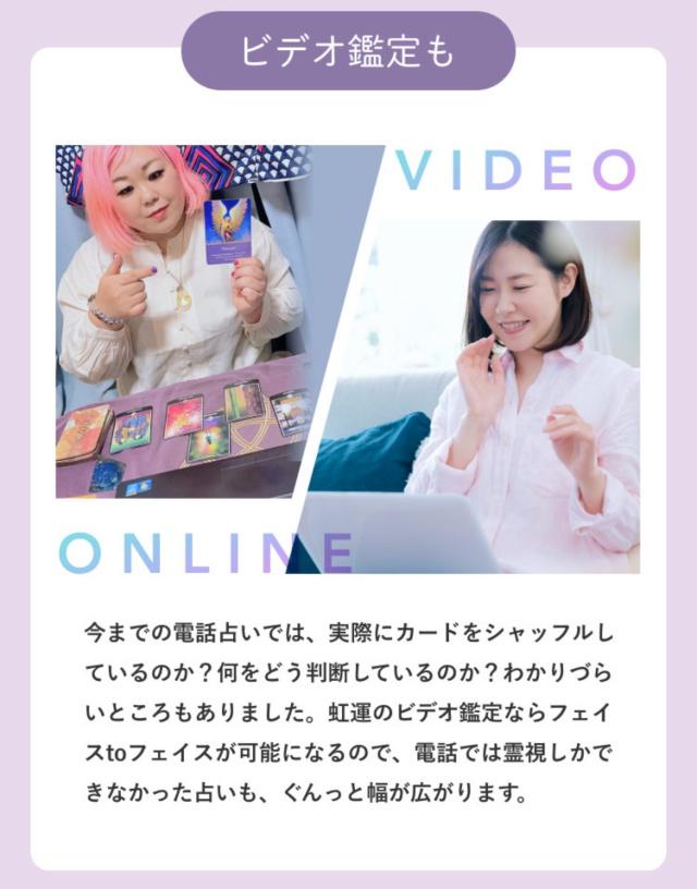 電話占い虹運ビデオ鑑定