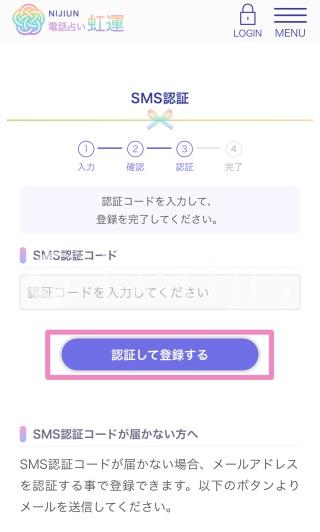 電話占い虹運登録方法