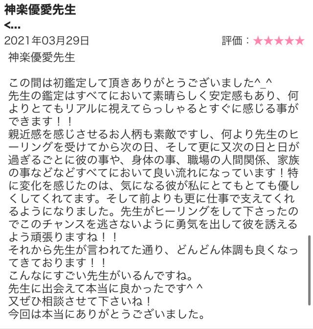 kagurayume口コミ体験談