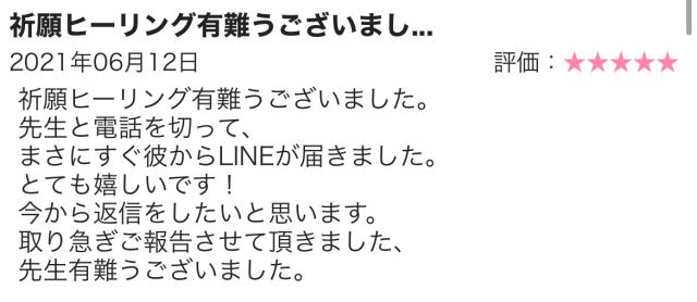 kagurayume口コミ体験談 (3)