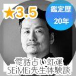 電話占い虹運SEiMEi先生口コミ・体験談
